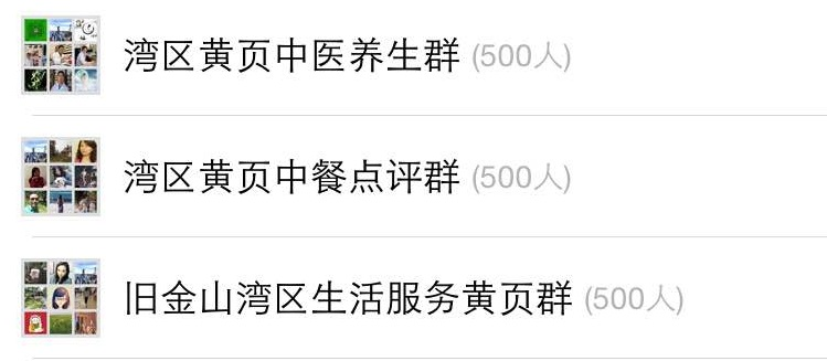 yp wechat groups500