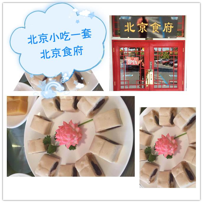 beijingshifu