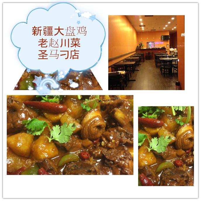 laozhaochuancaisanmateo-xinjiangdapanji