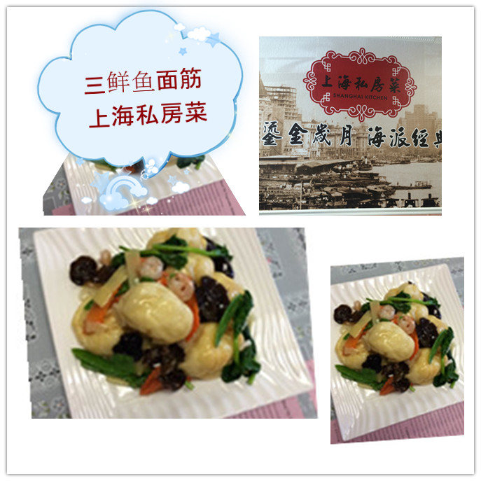 shanghaisifangcai_sanxianyumianjin