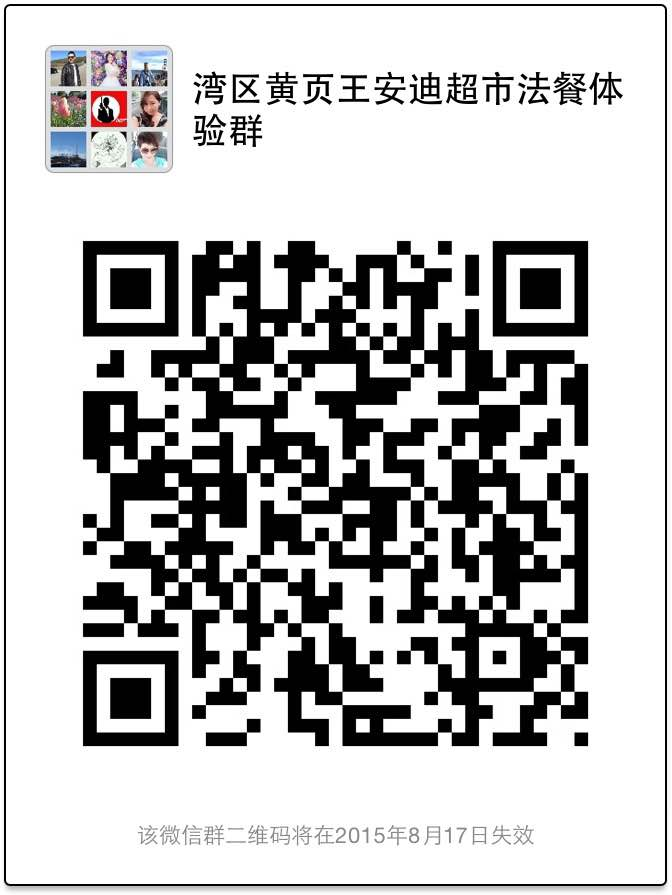 yp-andy-wechat