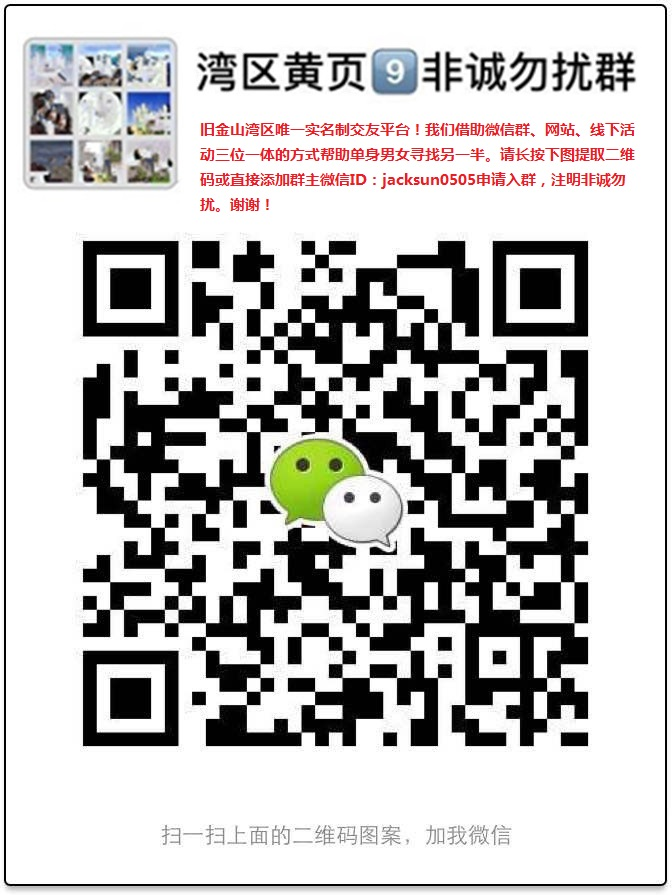 yp-wechat-dating