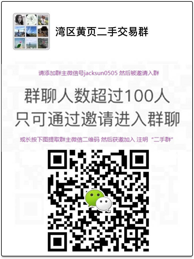 wechat_used